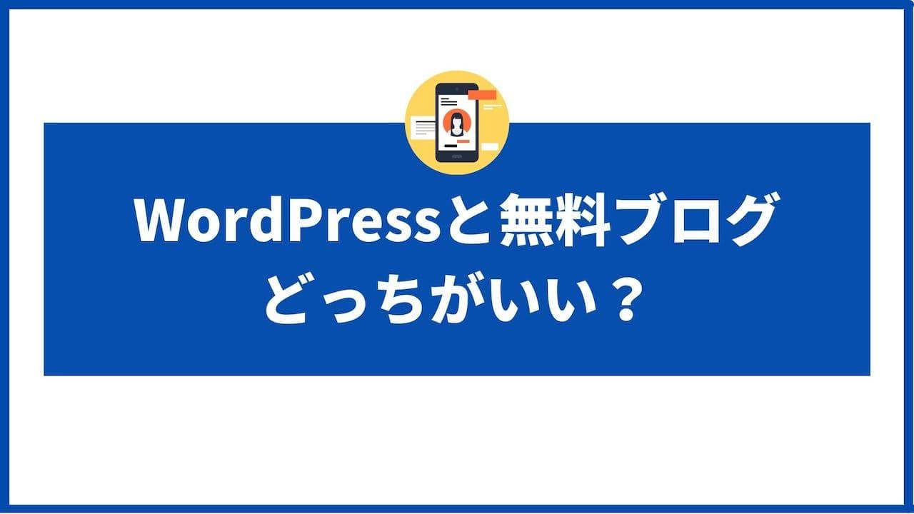 【解決】WordPressと無料ブログどっちがいいのか問題