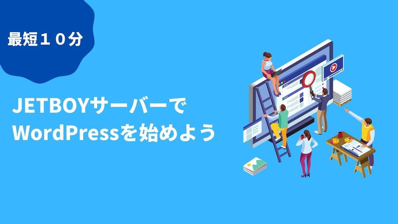 【最短10分】JETBOYサーバーの契約からWordpress設置まで(画像付き)